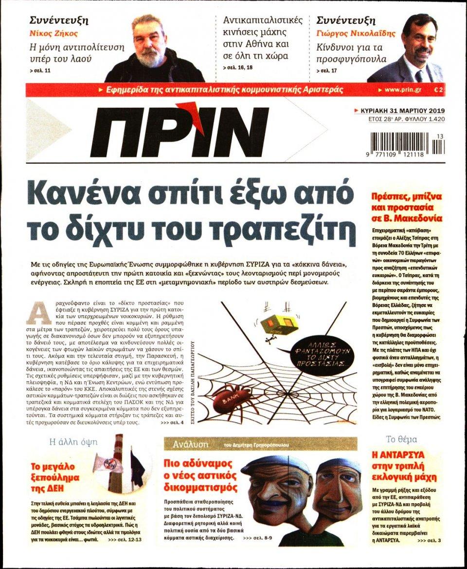 Πρωτοσέλιδο Εφημερίδας - ΠΡΙΝ - 2019-03-31