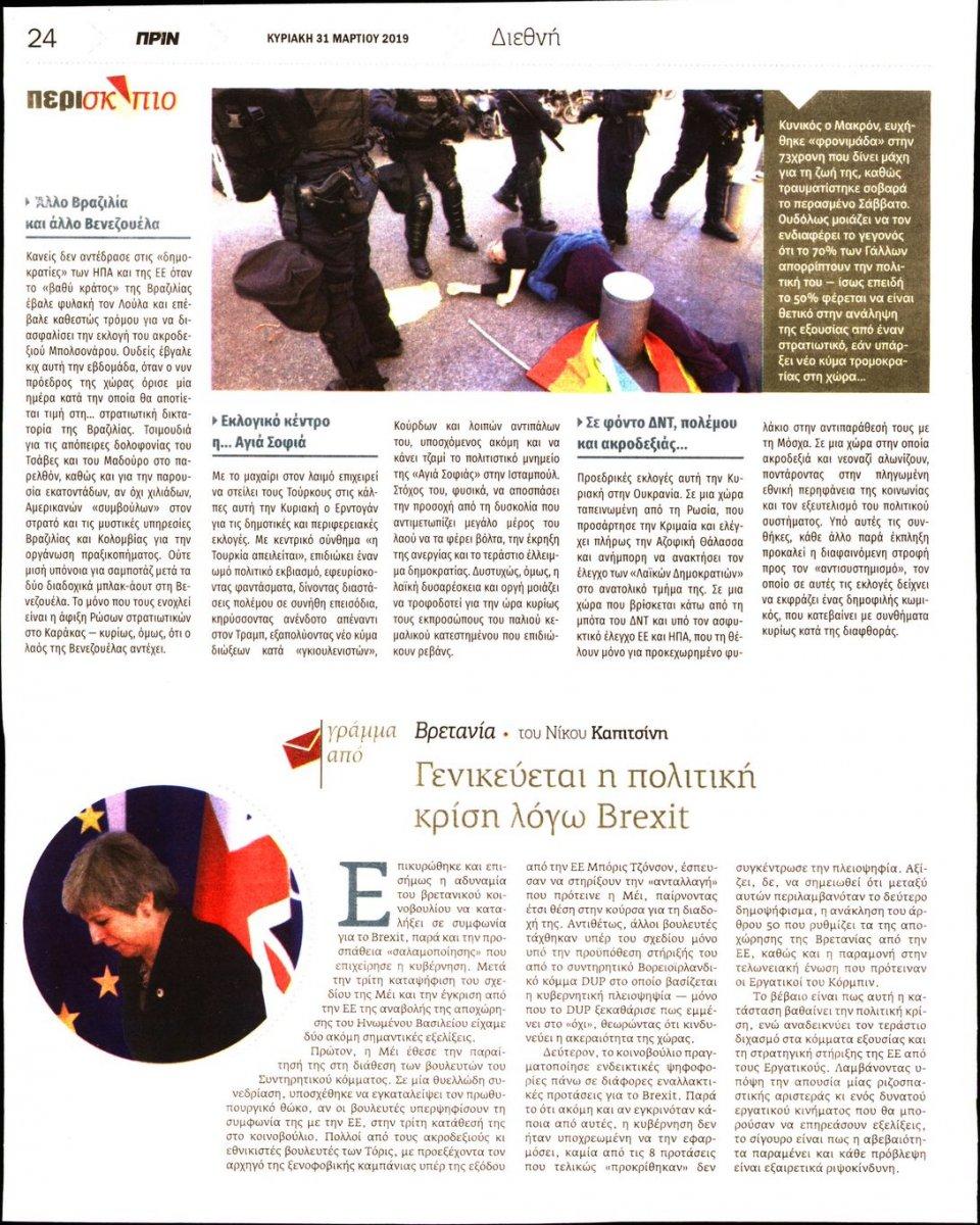 Οπισθόφυλλο Εφημερίδας - ΠΡΙΝ - 2019-03-31