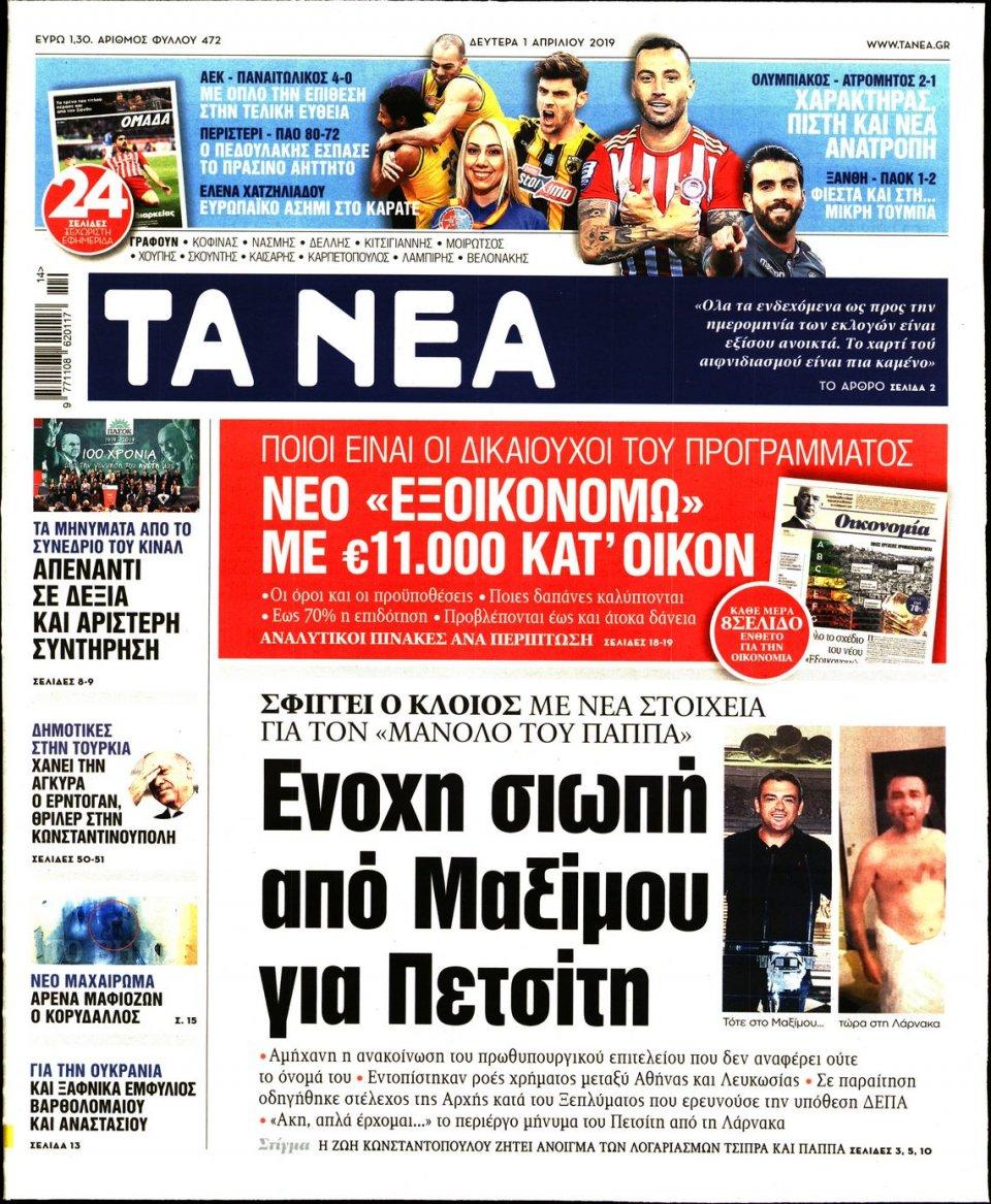 Πρωτοσέλιδο Εφημερίδας - Τα Νέα - 2019-04-01