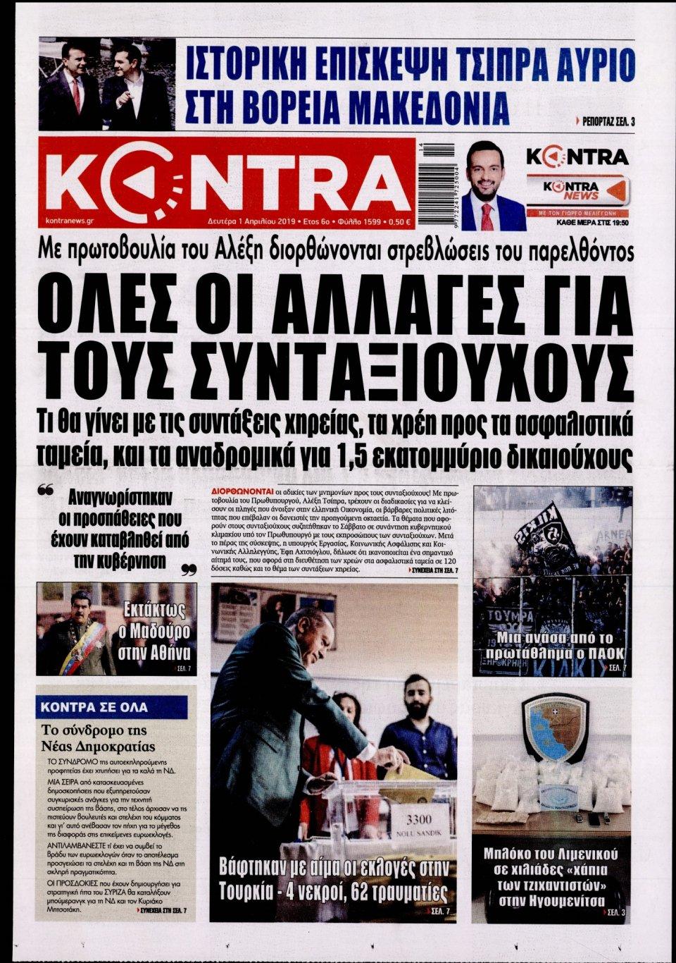 Πρωτοσέλιδο Εφημερίδας - KONTRA NEWS - 2019-04-01