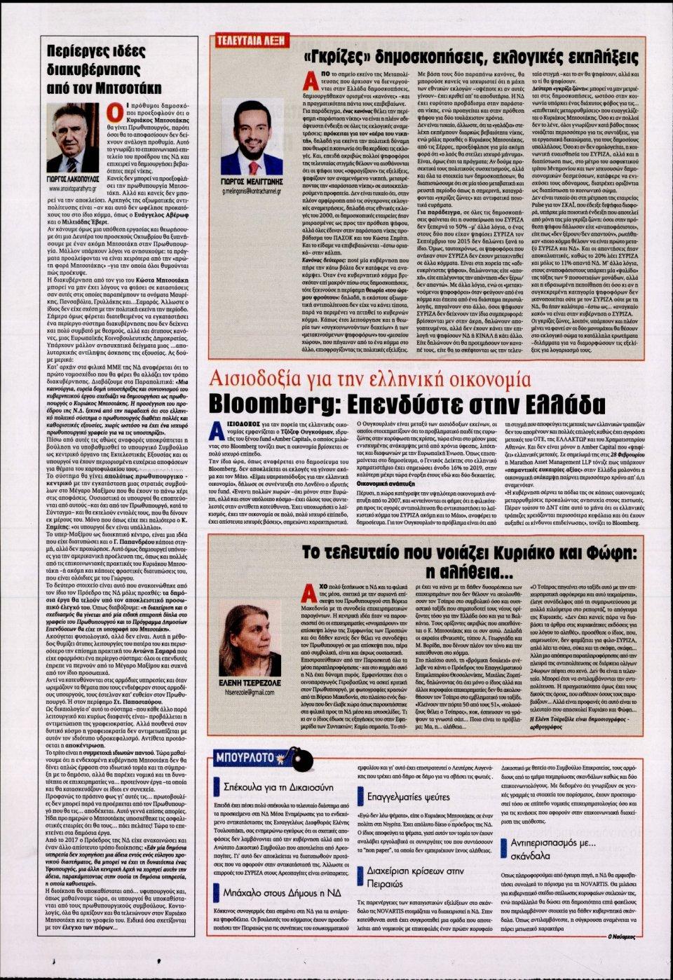 Οπισθόφυλλο Εφημερίδας - KONTRA NEWS - 2019-04-01