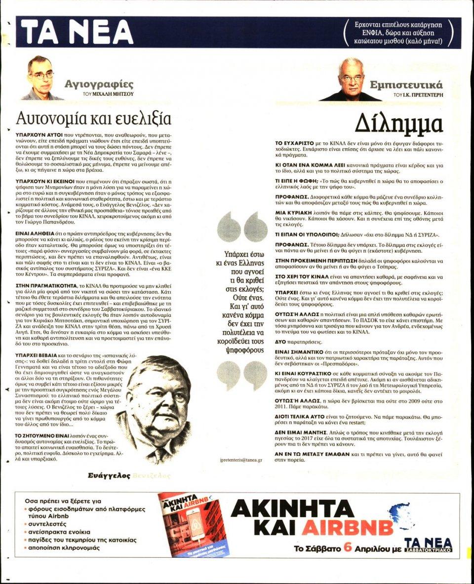 Οπισθόφυλλο Εφημερίδας - Τα Νέα - 2019-04-01