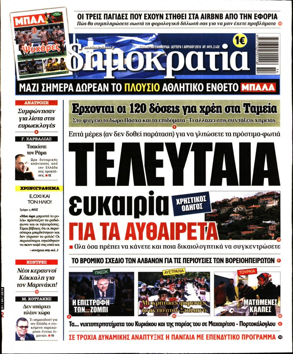 Πρωτοσέλιδο Εφημερίδας - ΔΗΜΟΚΡΑΤΙΑ - 2019-04-01