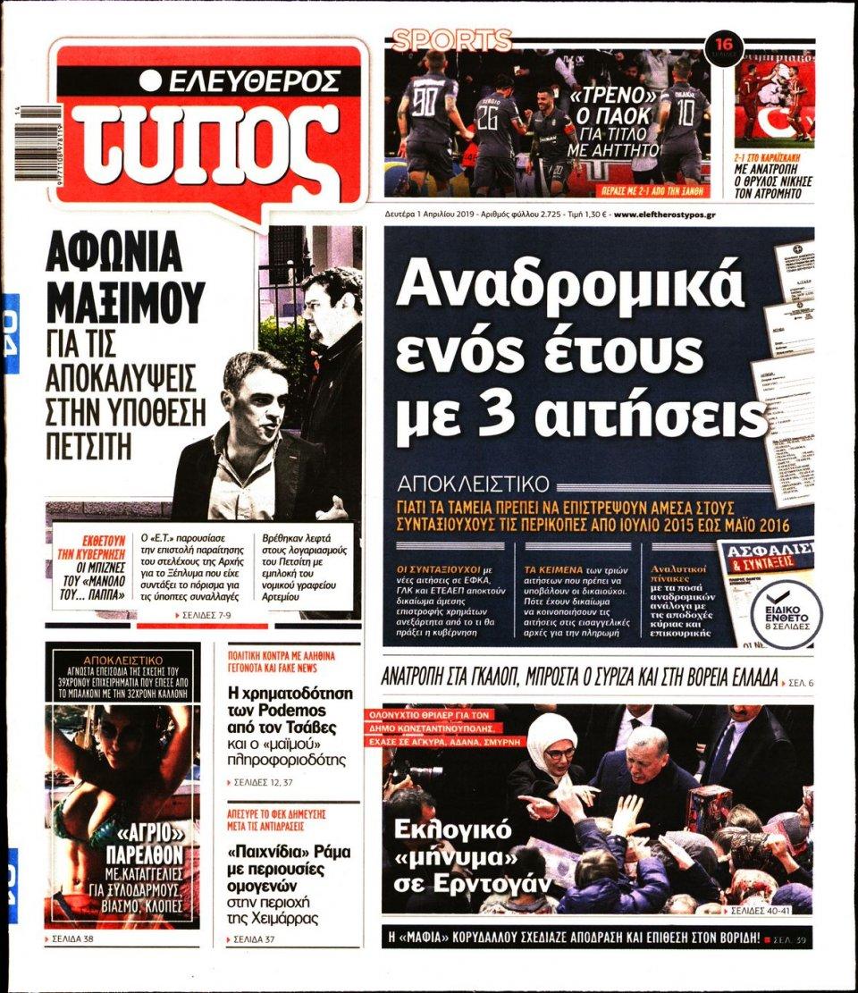 Πρωτοσέλιδο Εφημερίδας - Ελεύθερος Τύπος - 2019-04-01