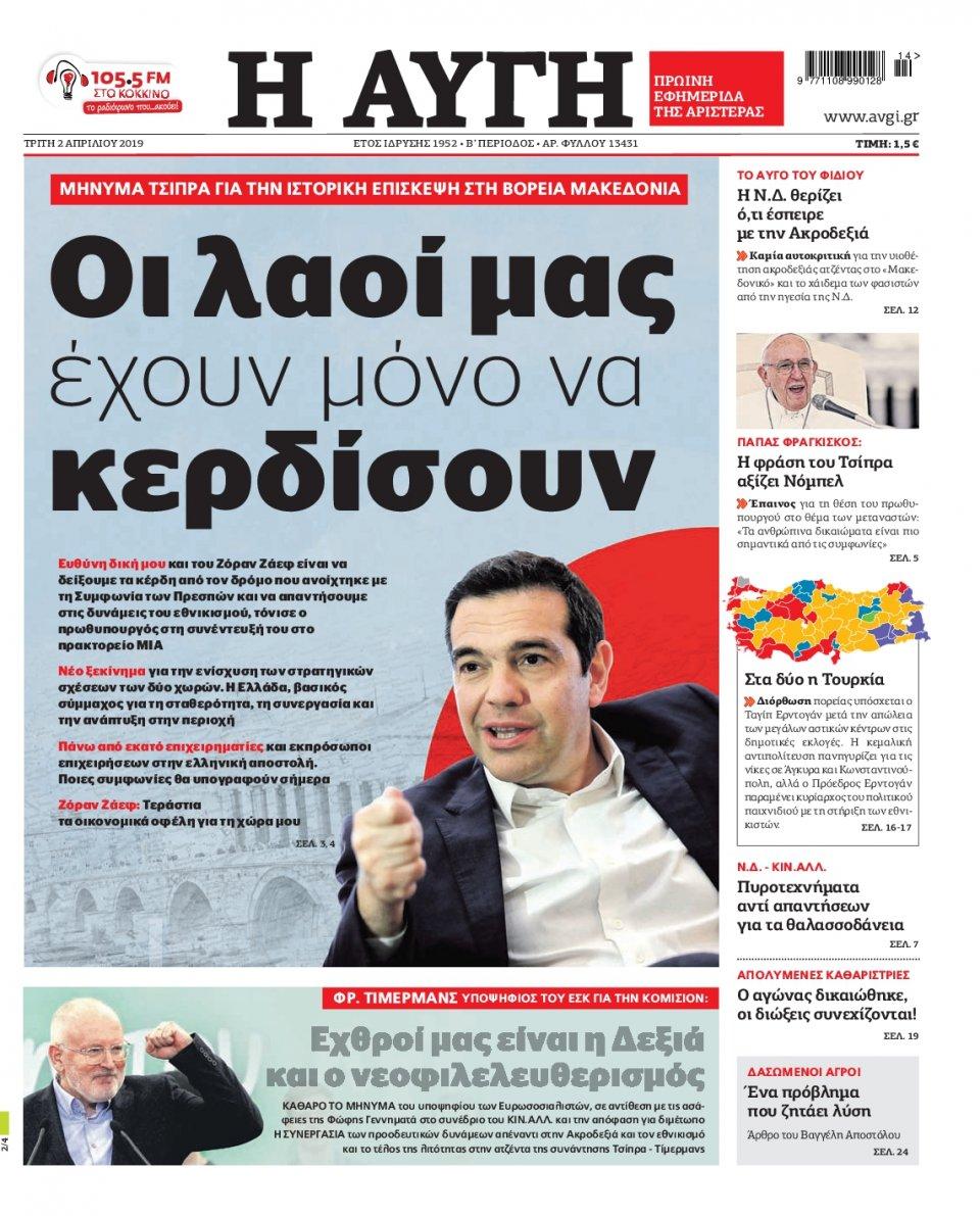 Πρωτοσέλιδο Εφημερίδας - Αυγή - 2019-04-02
