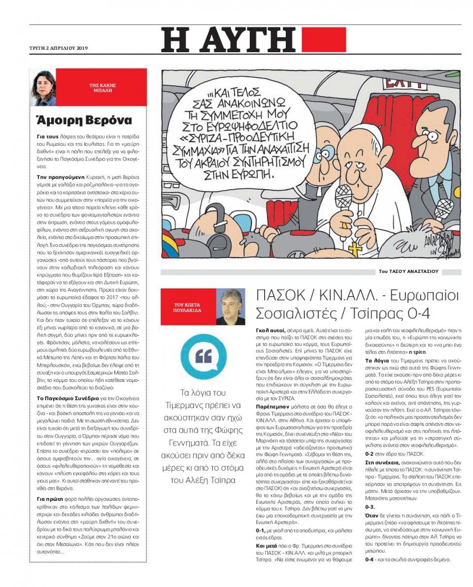 Οπισθόφυλλο Εφημερίδας - Αυγή - 2019-04-02
