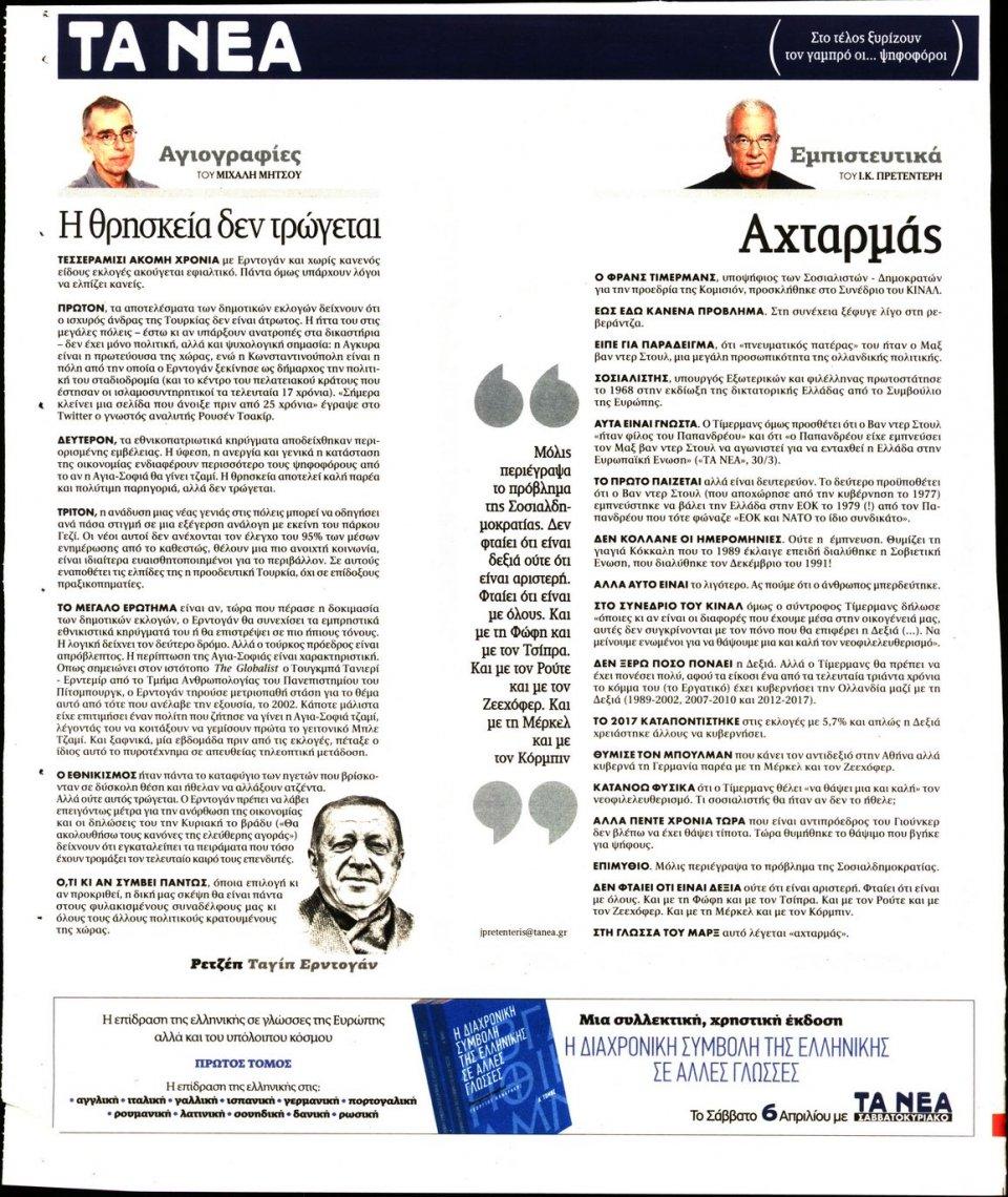 Οπισθόφυλλο Εφημερίδας - Τα Νέα - 2019-04-02
