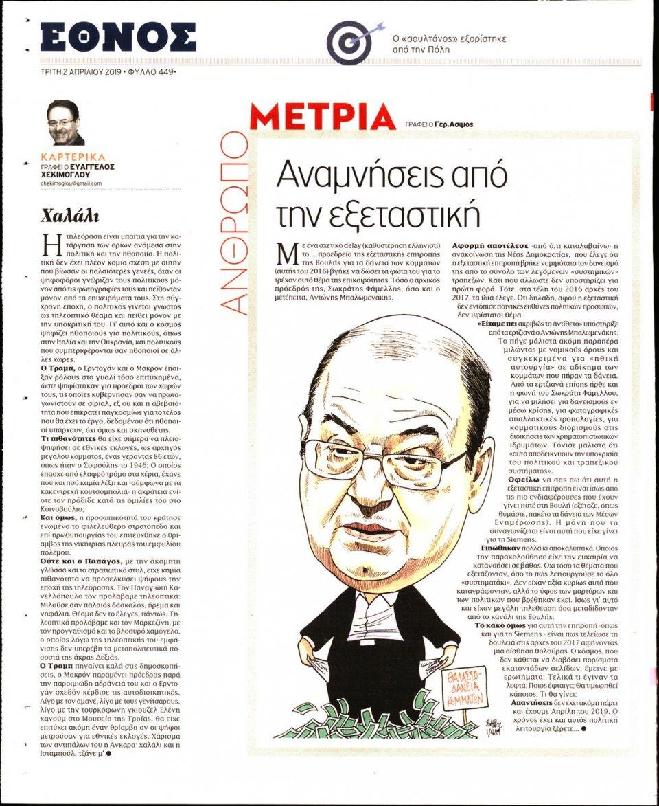 Οπισθόφυλλο Εφημερίδας - Έθνος - 2019-04-02