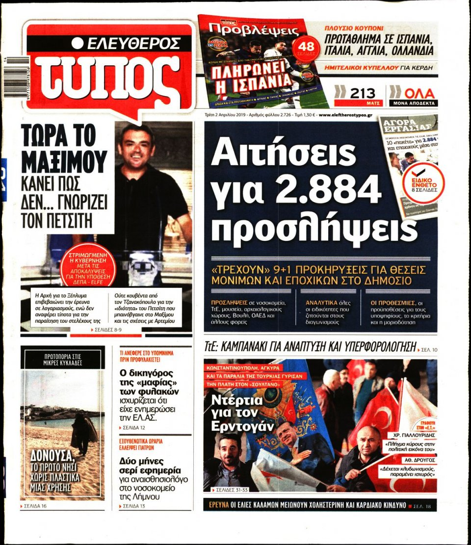 Πρωτοσέλιδο Εφημερίδας - Ελεύθερος Τύπος - 2019-04-02
