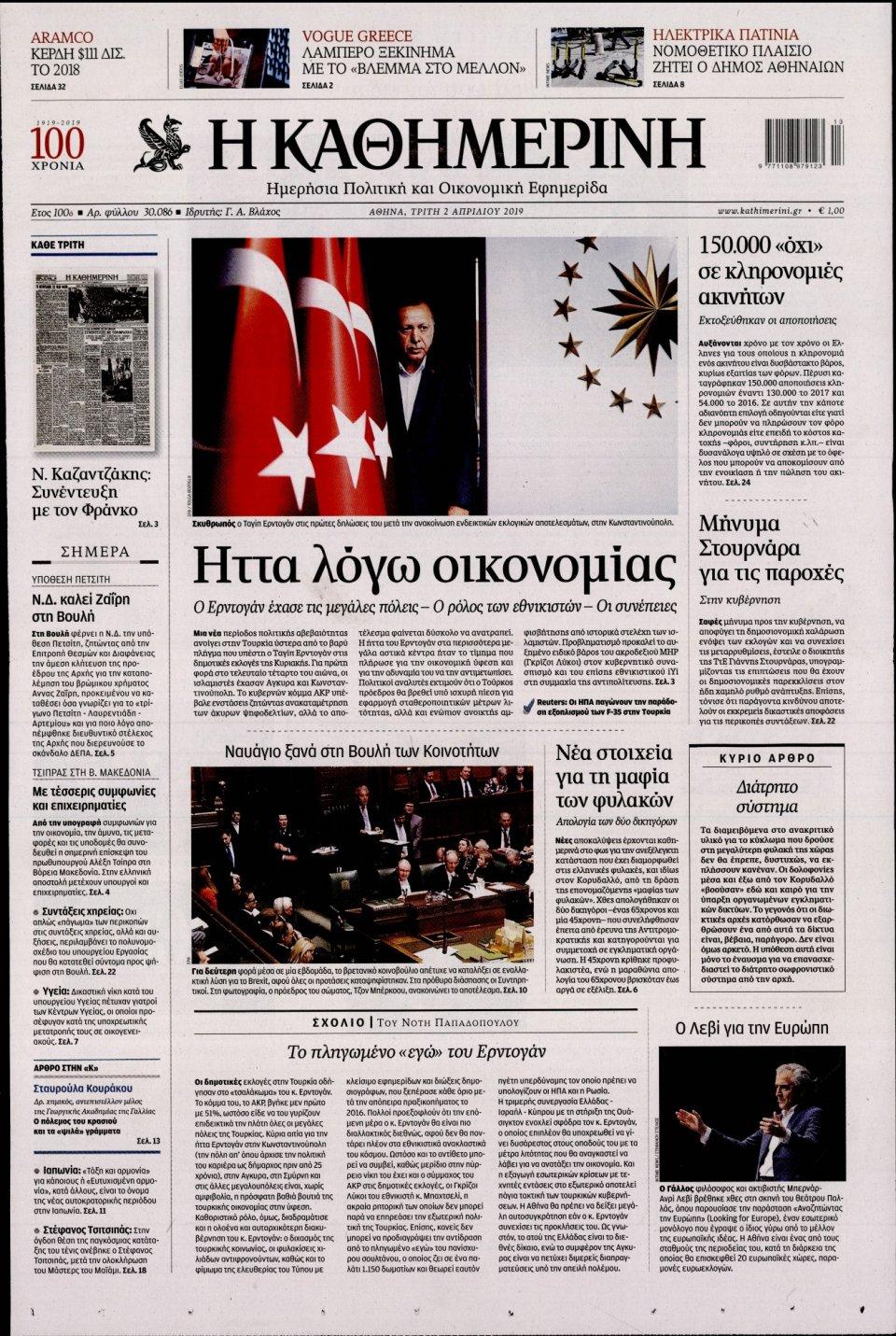 Πρωτοσέλιδο Εφημερίδας - Καθημερινή - 2019-04-02