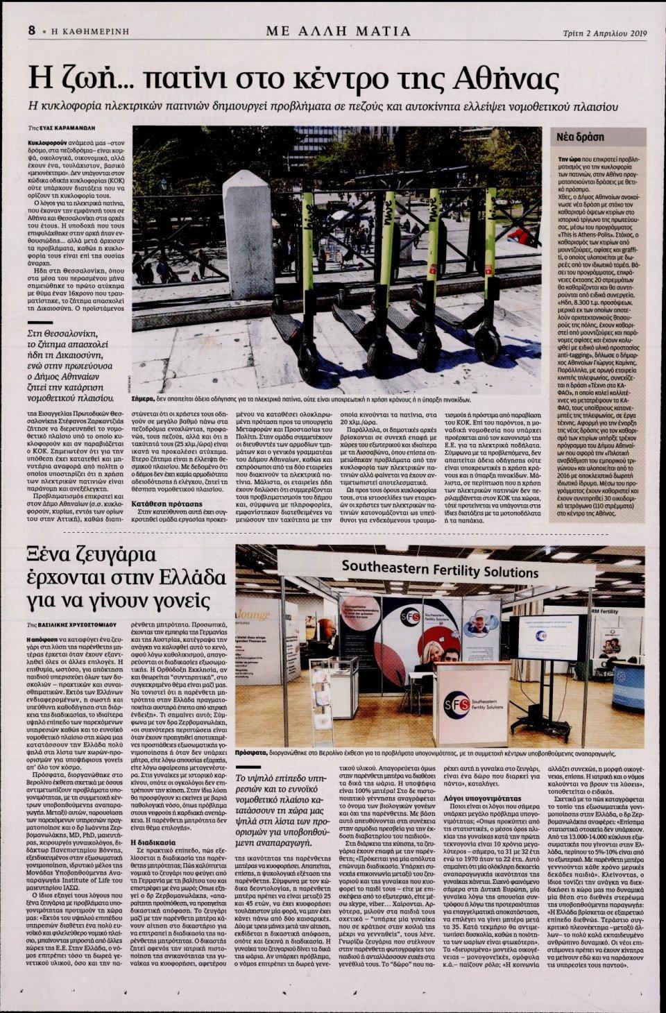 Οπισθόφυλλο Εφημερίδας - Καθημερινή - 2019-04-02