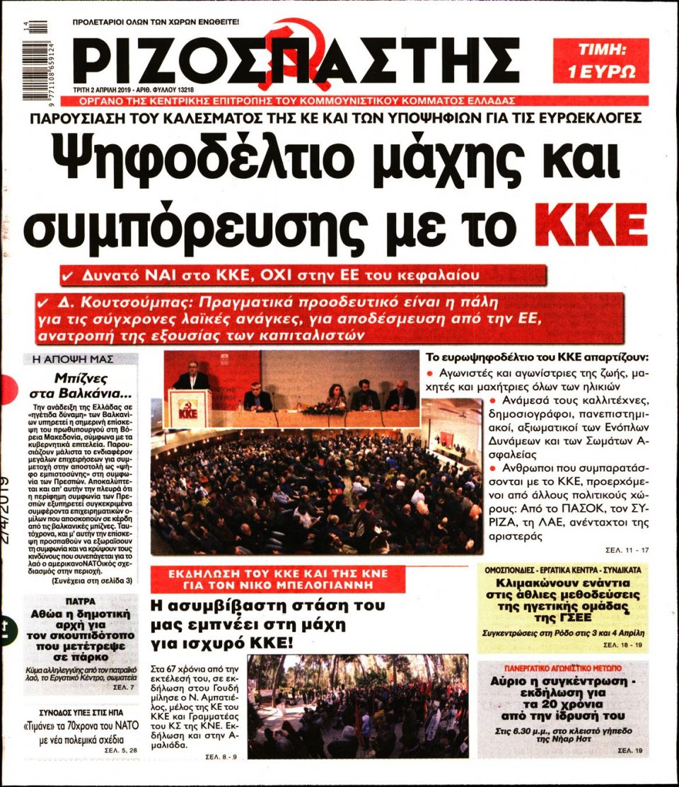 Πρωτοσέλιδο Εφημερίδας - Ριζοσπάστης - 2019-04-02