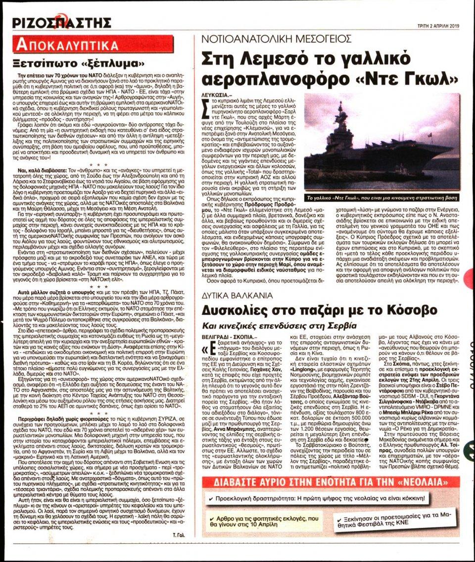 Οπισθόφυλλο Εφημερίδας - Ριζοσπάστης - 2019-04-02