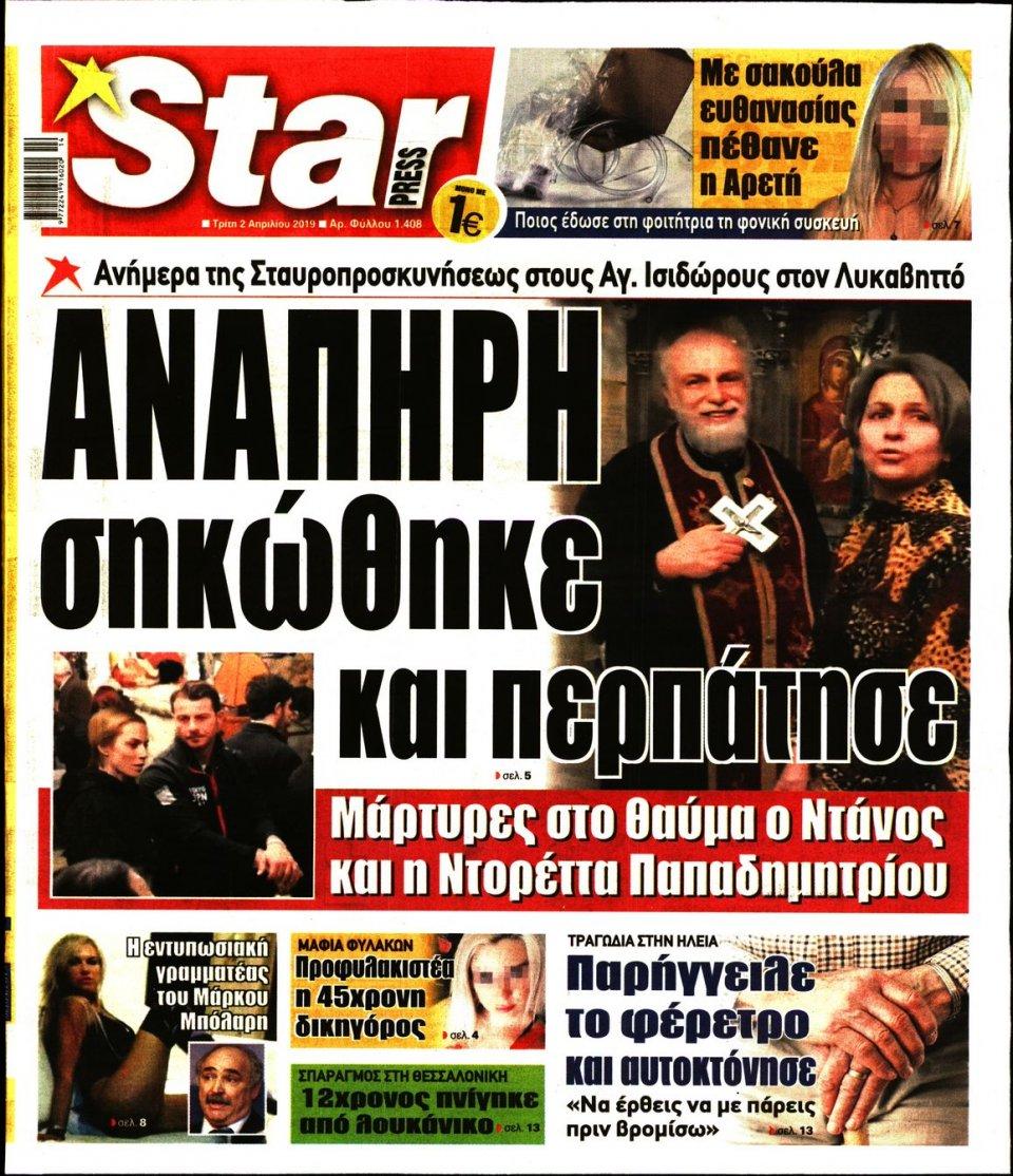 Πρωτοσέλιδο Εφημερίδας - STAR PRESS - 2019-04-02