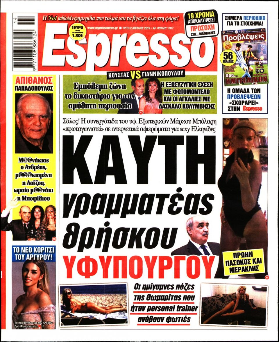 Πρωτοσέλιδο Εφημερίδας - Espresso - 2019-04-02