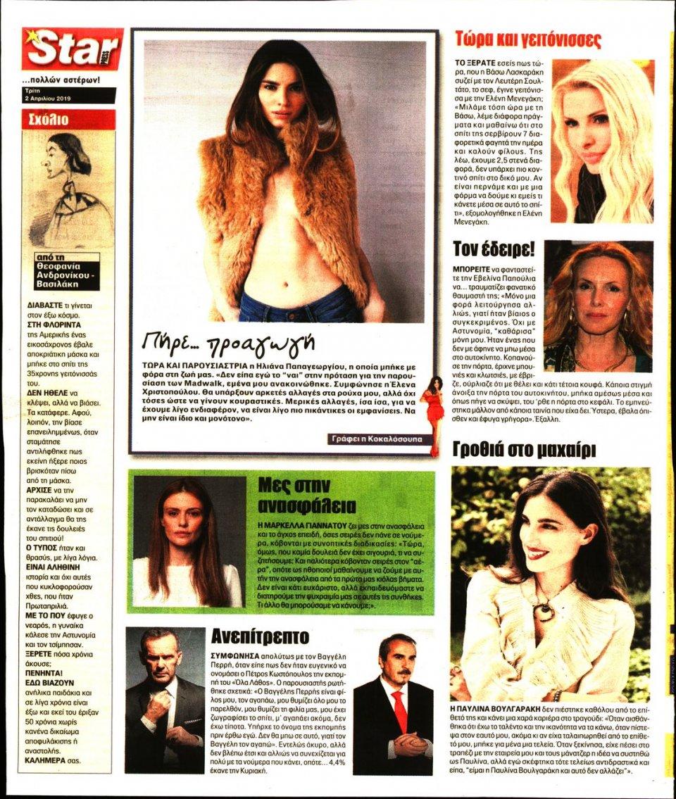 Οπισθόφυλλο Εφημερίδας - STAR PRESS - 2019-04-02