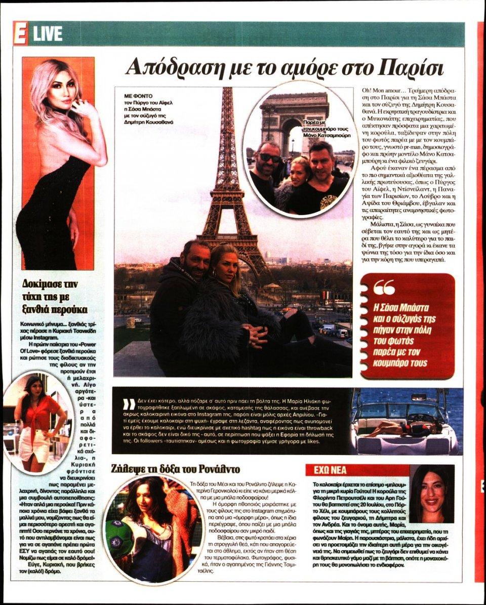 Οπισθόφυλλο Εφημερίδας - Espresso - 2019-04-02