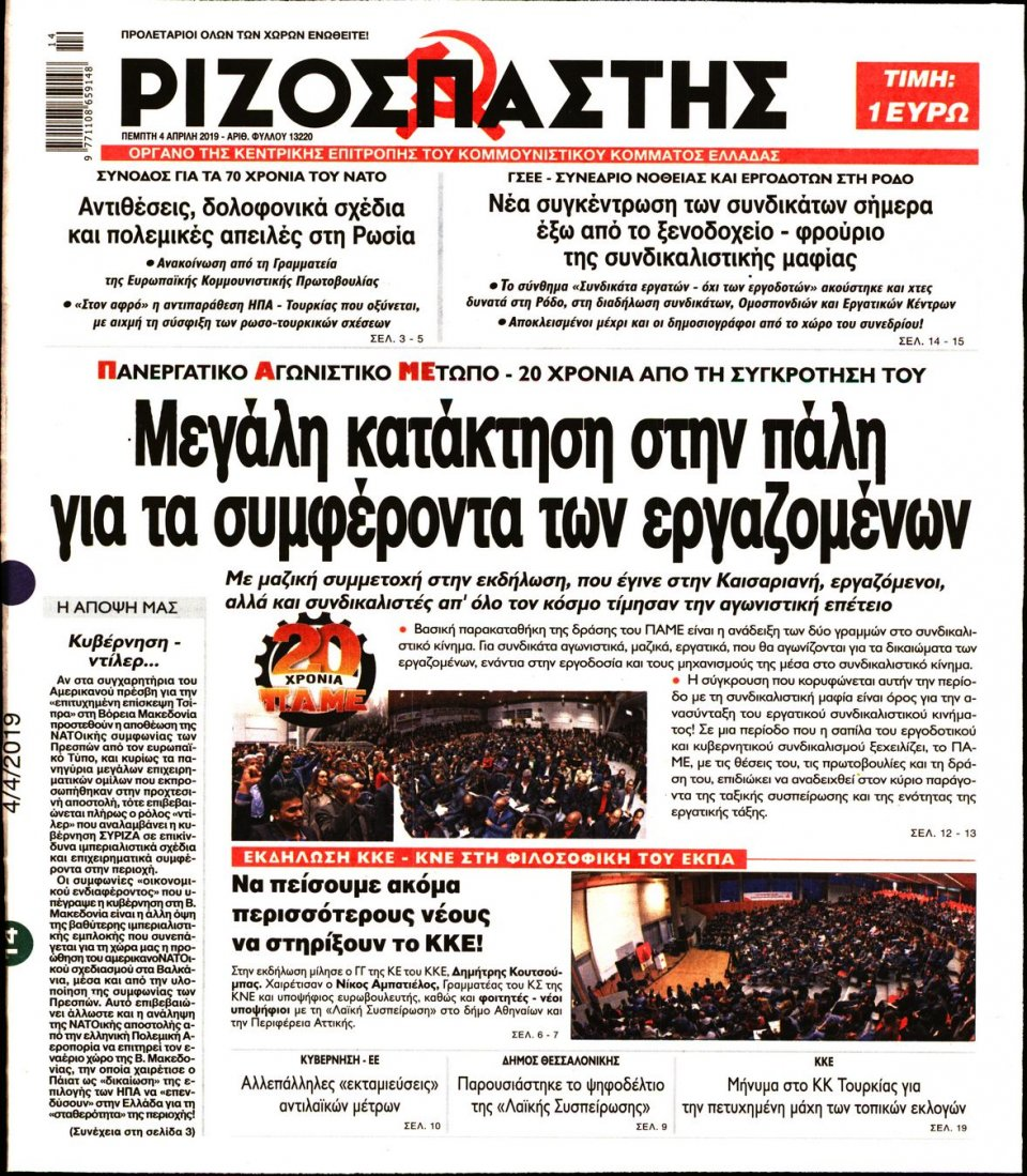 Πρωτοσέλιδο Εφημερίδας - Ριζοσπάστης - 2019-04-04