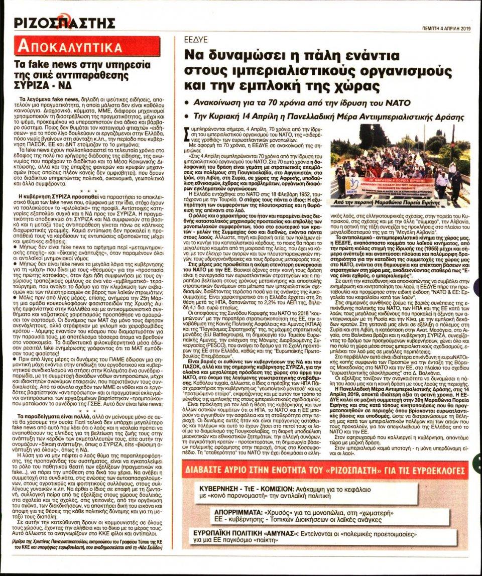 Οπισθόφυλλο Εφημερίδας - Ριζοσπάστης - 2019-04-04