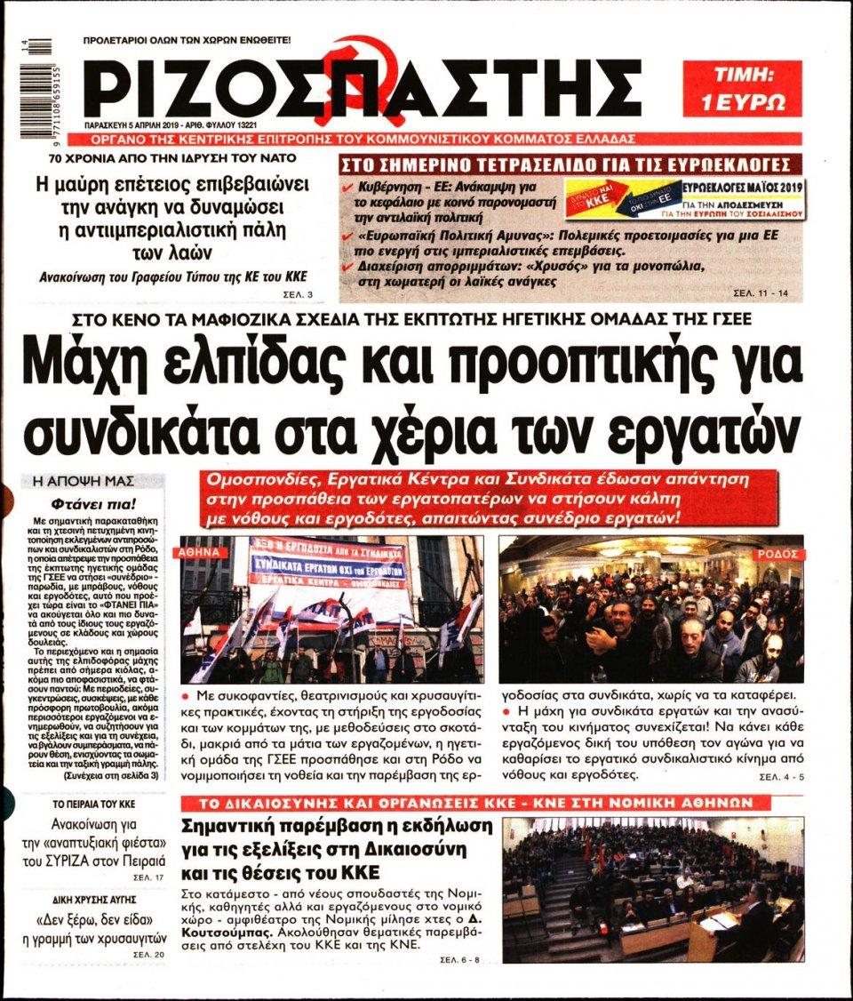 Πρωτοσέλιδο Εφημερίδας - Ριζοσπάστης - 2019-04-05