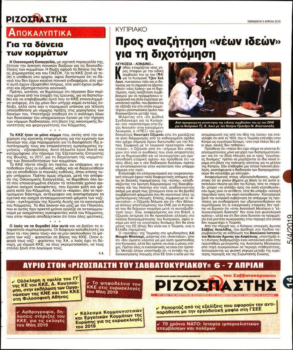 Οπισθόφυλλο Εφημερίδας - Ριζοσπάστης - 2019-04-05