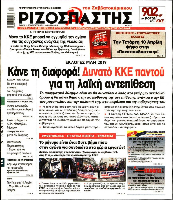 Πρωτοσέλιδο Εφημερίδας - Ριζοσπάστης - 2019-04-06