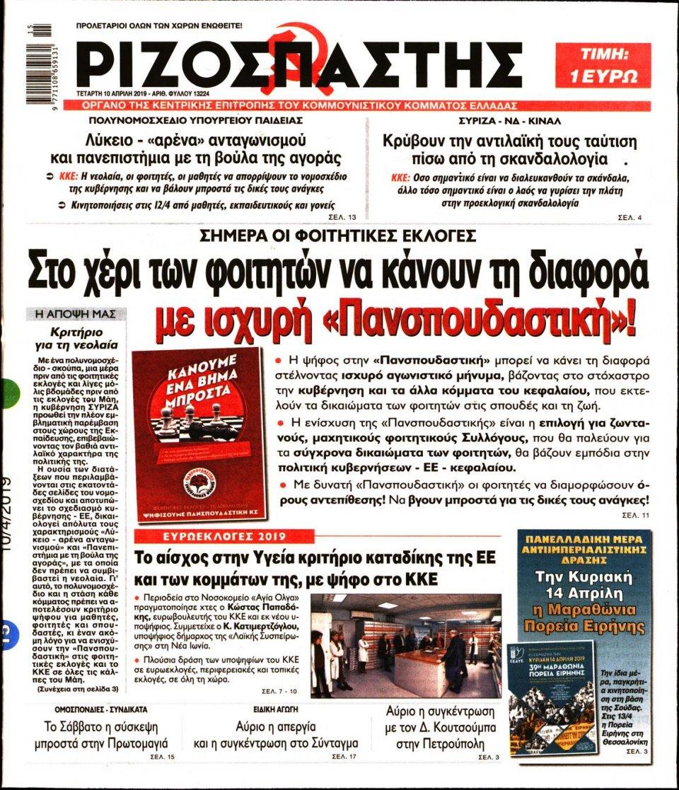 Πρωτοσέλιδο Εφημερίδας - Ριζοσπάστης - 2019-04-10