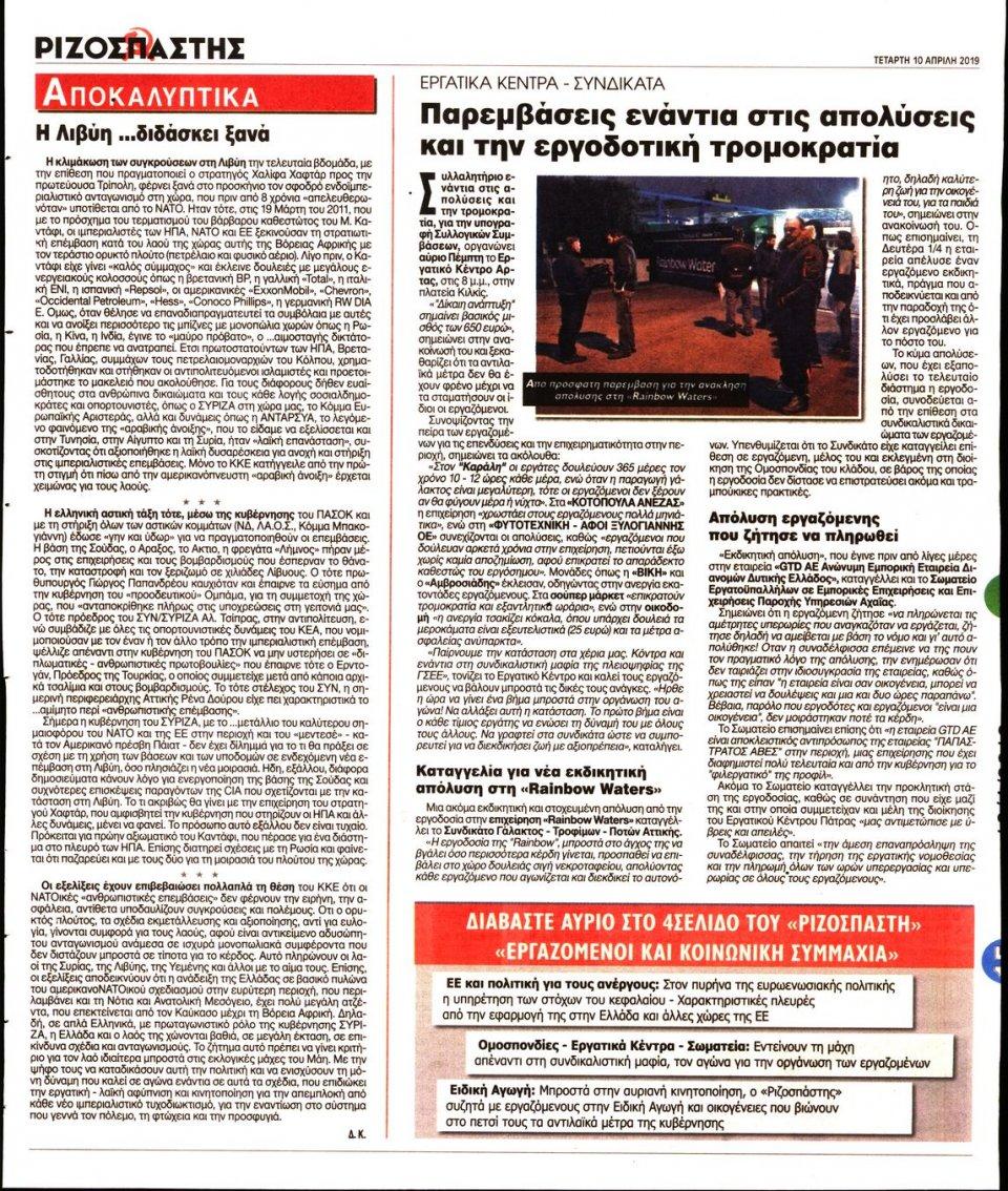 Οπισθόφυλλο Εφημερίδας - Ριζοσπάστης - 2019-04-10