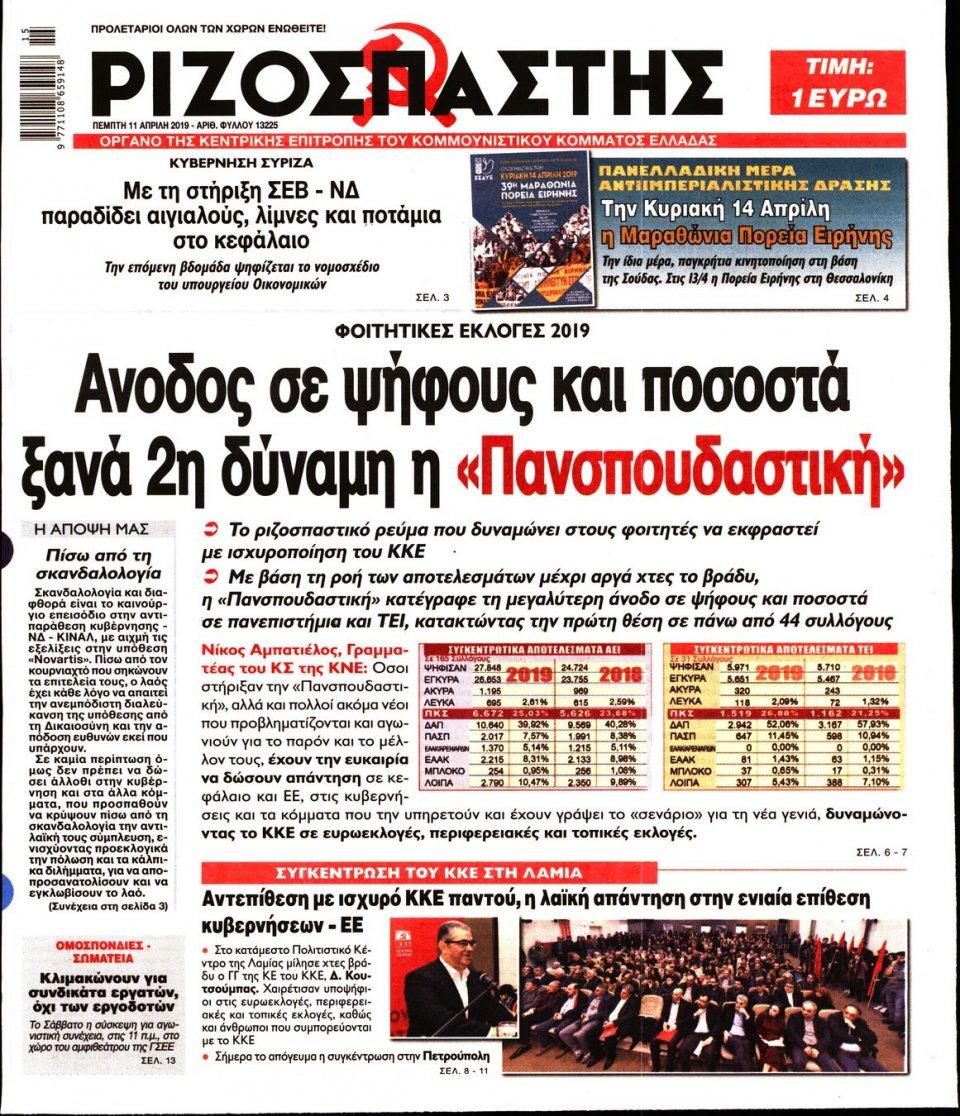 Πρωτοσέλιδο Εφημερίδας - Ριζοσπάστης - 2019-04-11