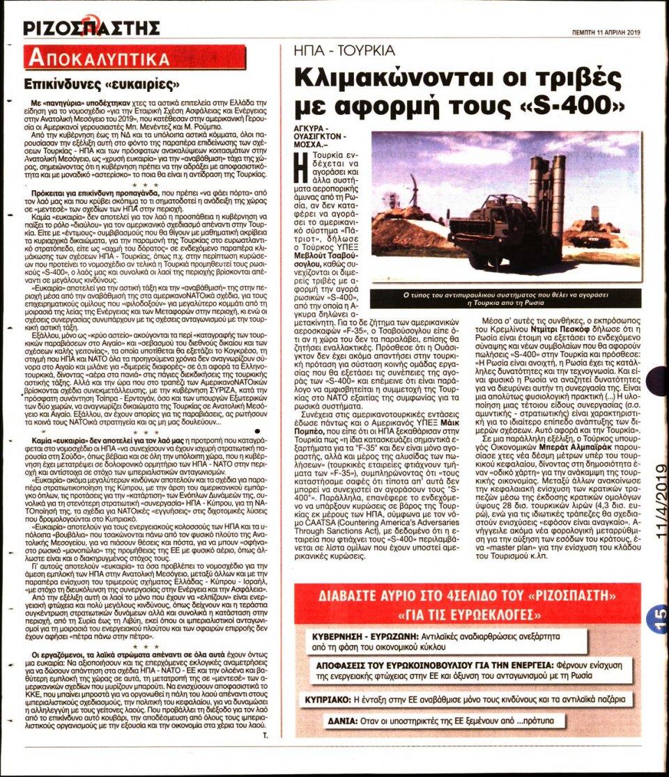 Οπισθόφυλλο Εφημερίδας - Ριζοσπάστης - 2019-04-11