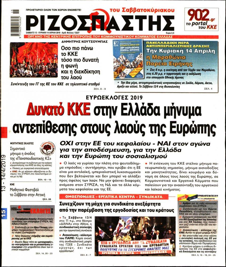 Πρωτοσέλιδο Εφημερίδας - Ριζοσπάστης - 2019-04-13