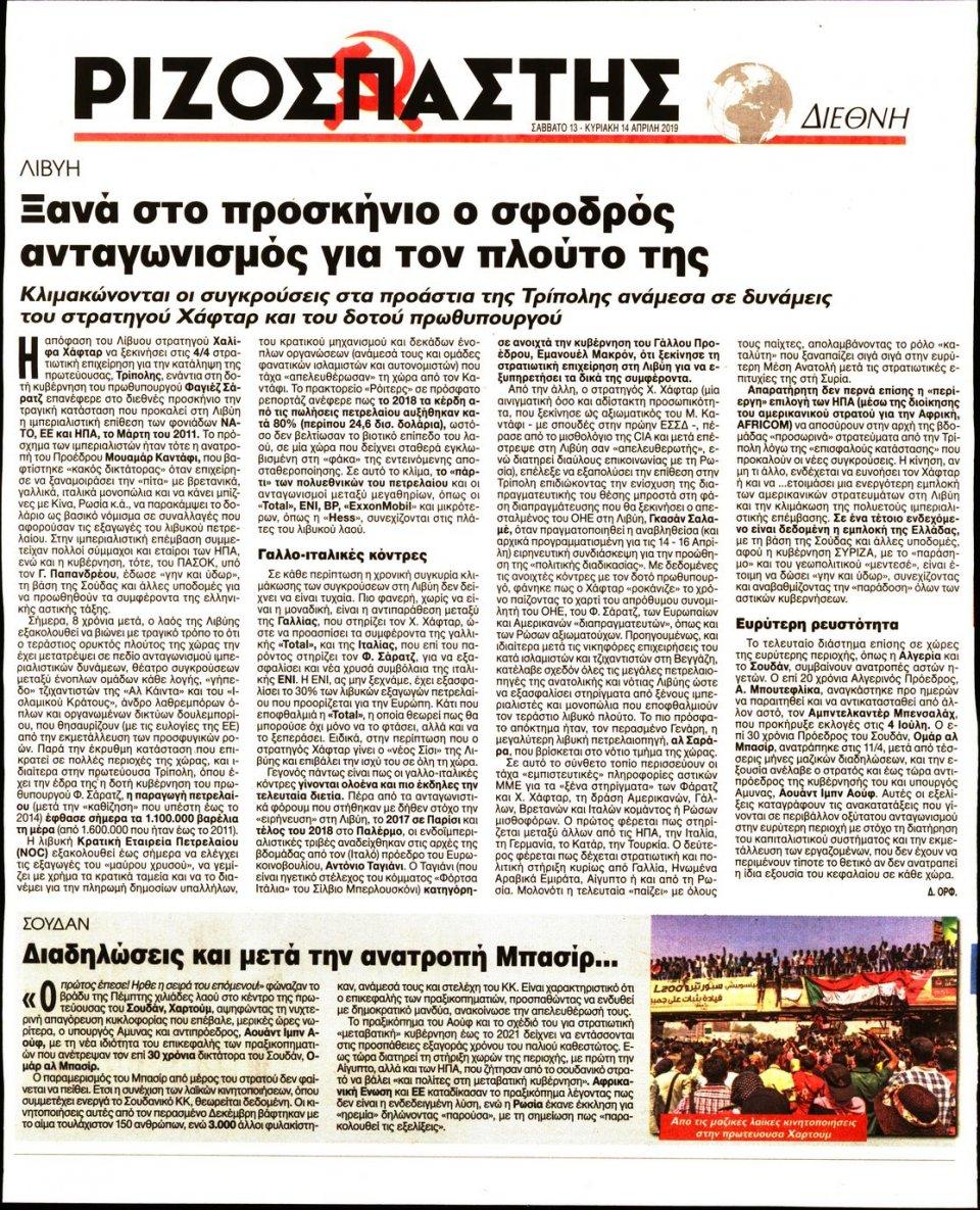 Οπισθόφυλλο Εφημερίδας - Ριζοσπάστης - 2019-04-13