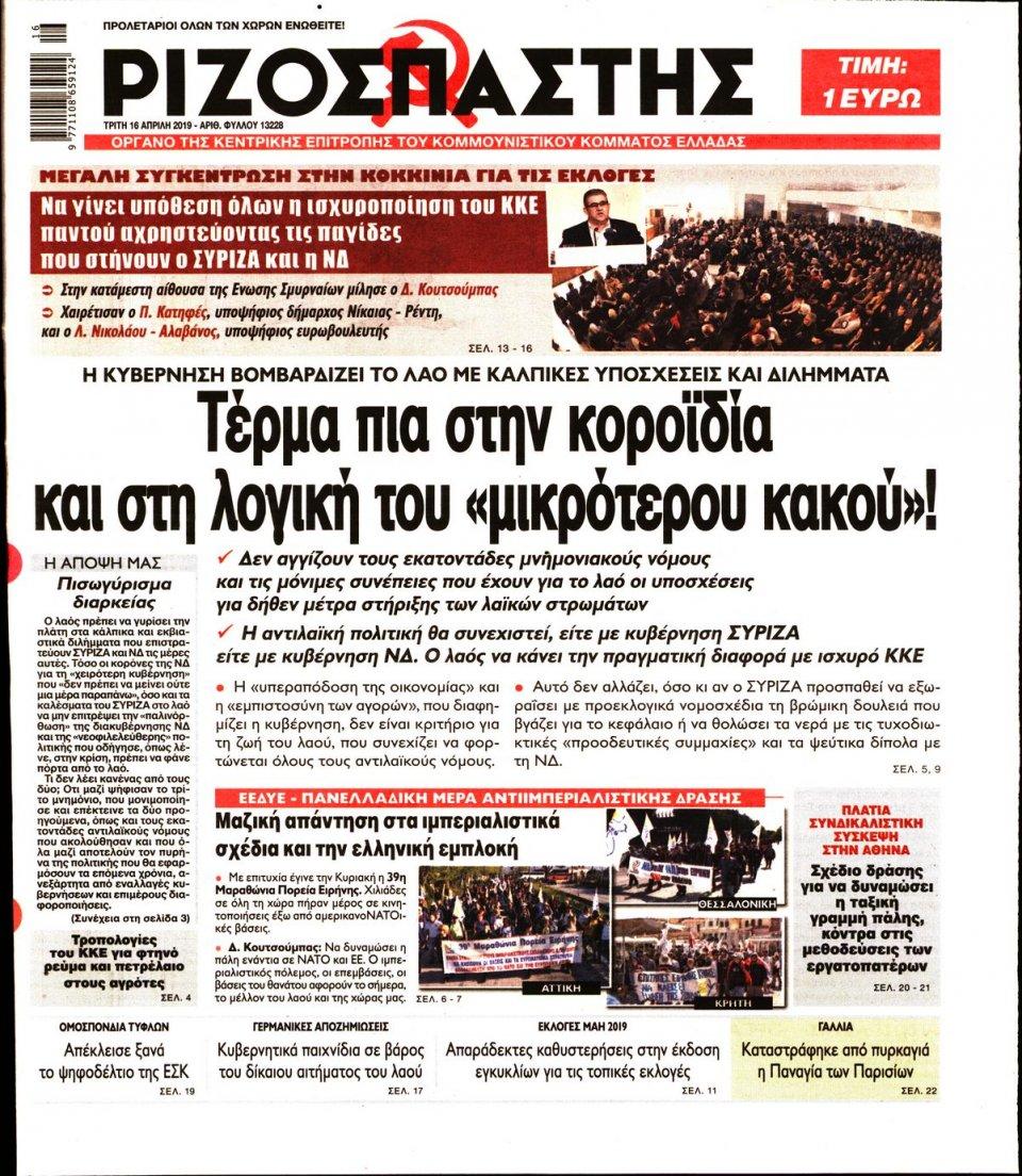 Πρωτοσέλιδο Εφημερίδας - Ριζοσπάστης - 2019-04-16
