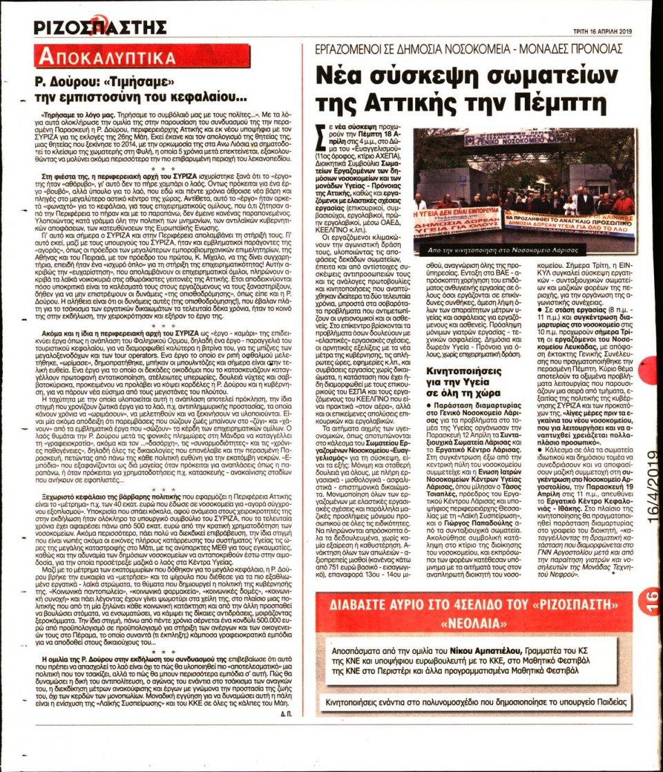 Οπισθόφυλλο Εφημερίδας - Ριζοσπάστης - 2019-04-16