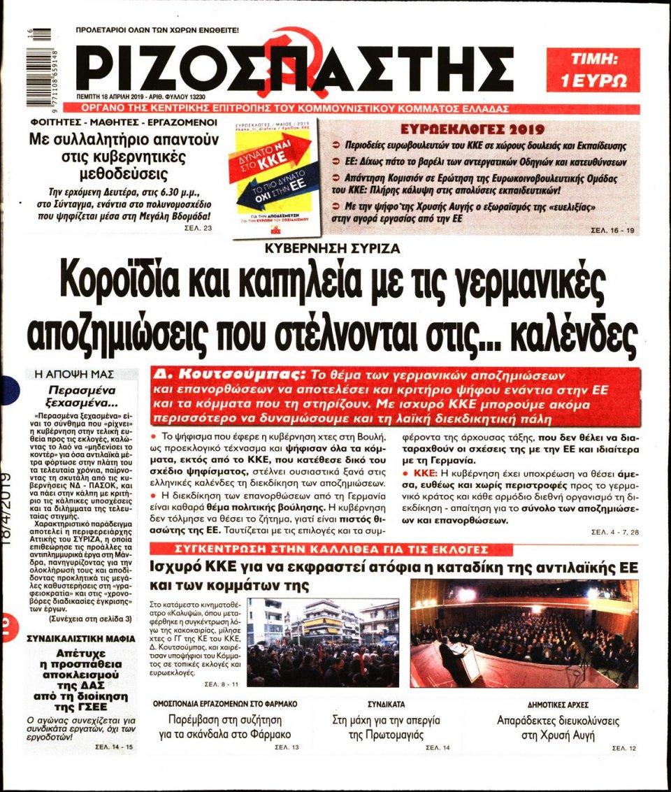 Πρωτοσέλιδο Εφημερίδας - Ριζοσπάστης - 2019-04-18