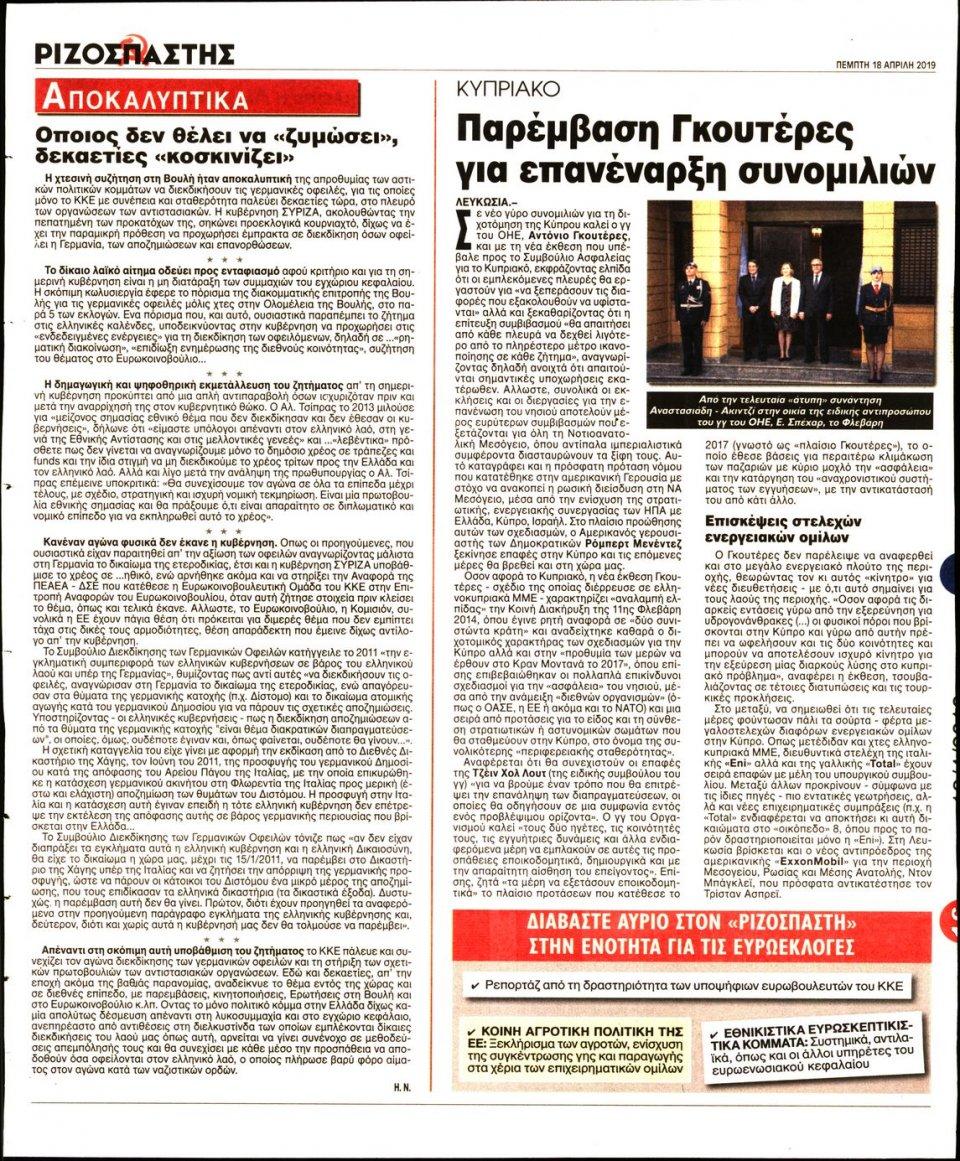 Οπισθόφυλλο Εφημερίδας - Ριζοσπάστης - 2019-04-18