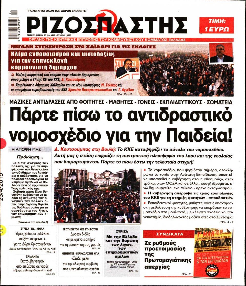 Πρωτοσέλιδο Εφημερίδας - Ριζοσπάστης - 2019-04-23