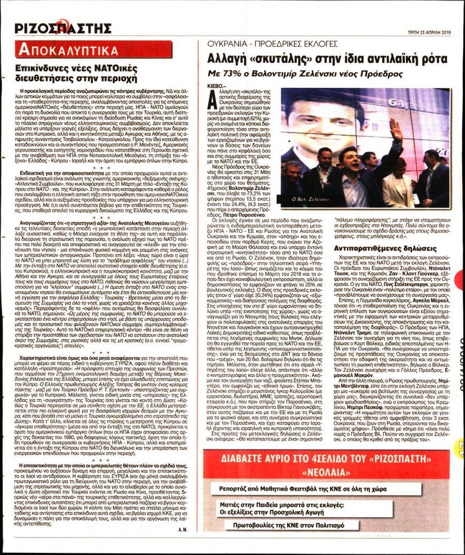 Οπισθόφυλλο Εφημερίδας - Ριζοσπάστης - 2019-04-23