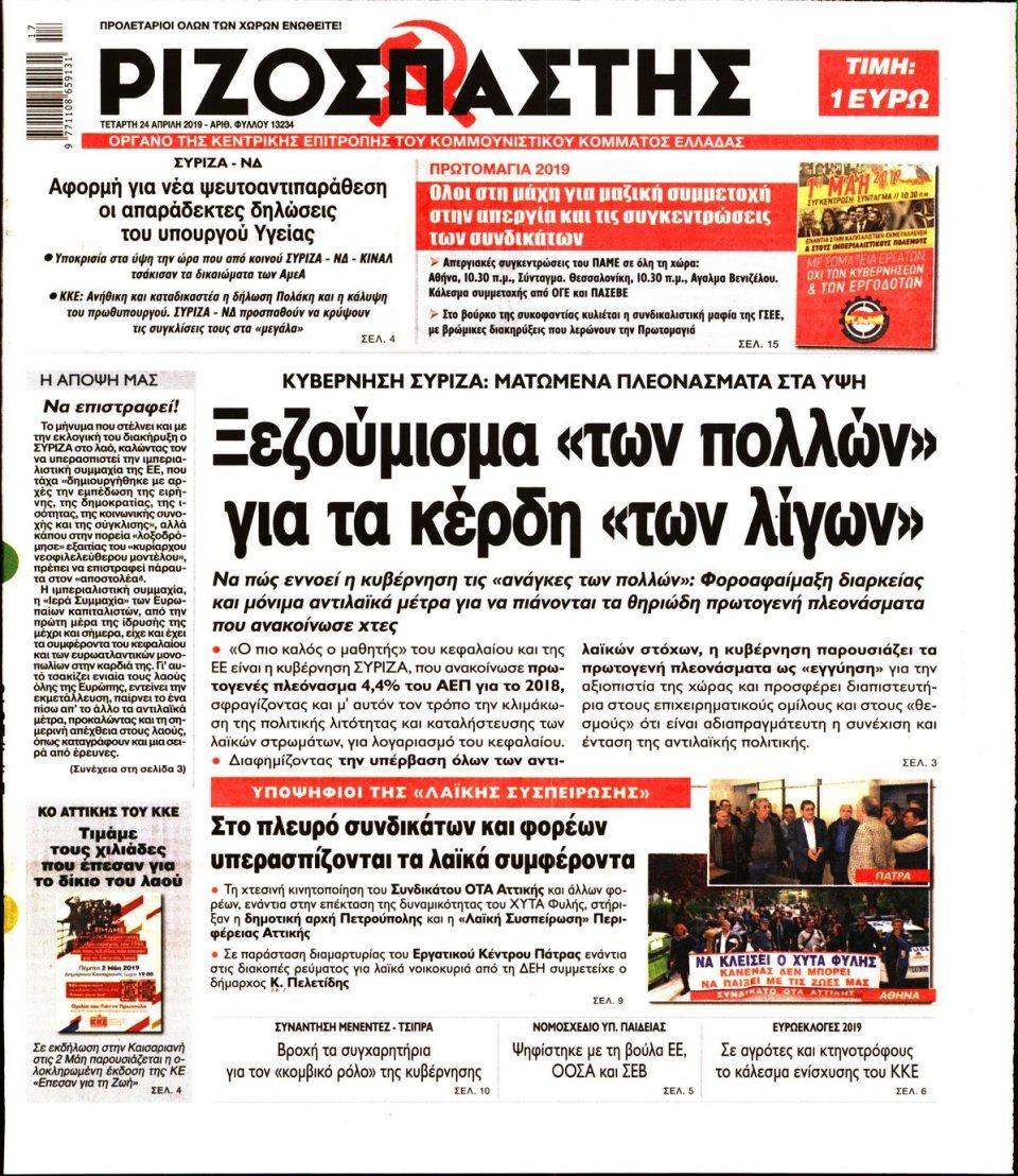 Πρωτοσέλιδο Εφημερίδας - Ριζοσπάστης - 2019-04-24