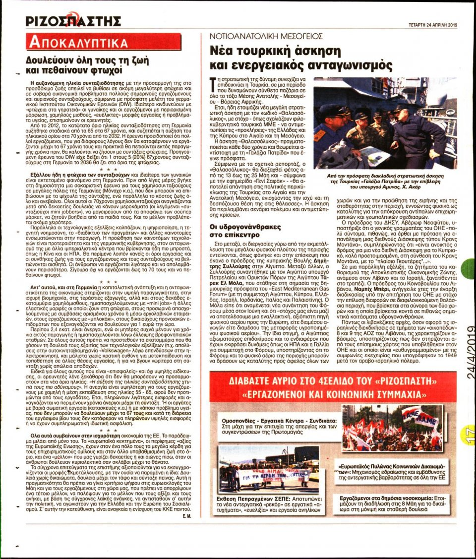 Οπισθόφυλλο Εφημερίδας - Ριζοσπάστης - 2019-04-24