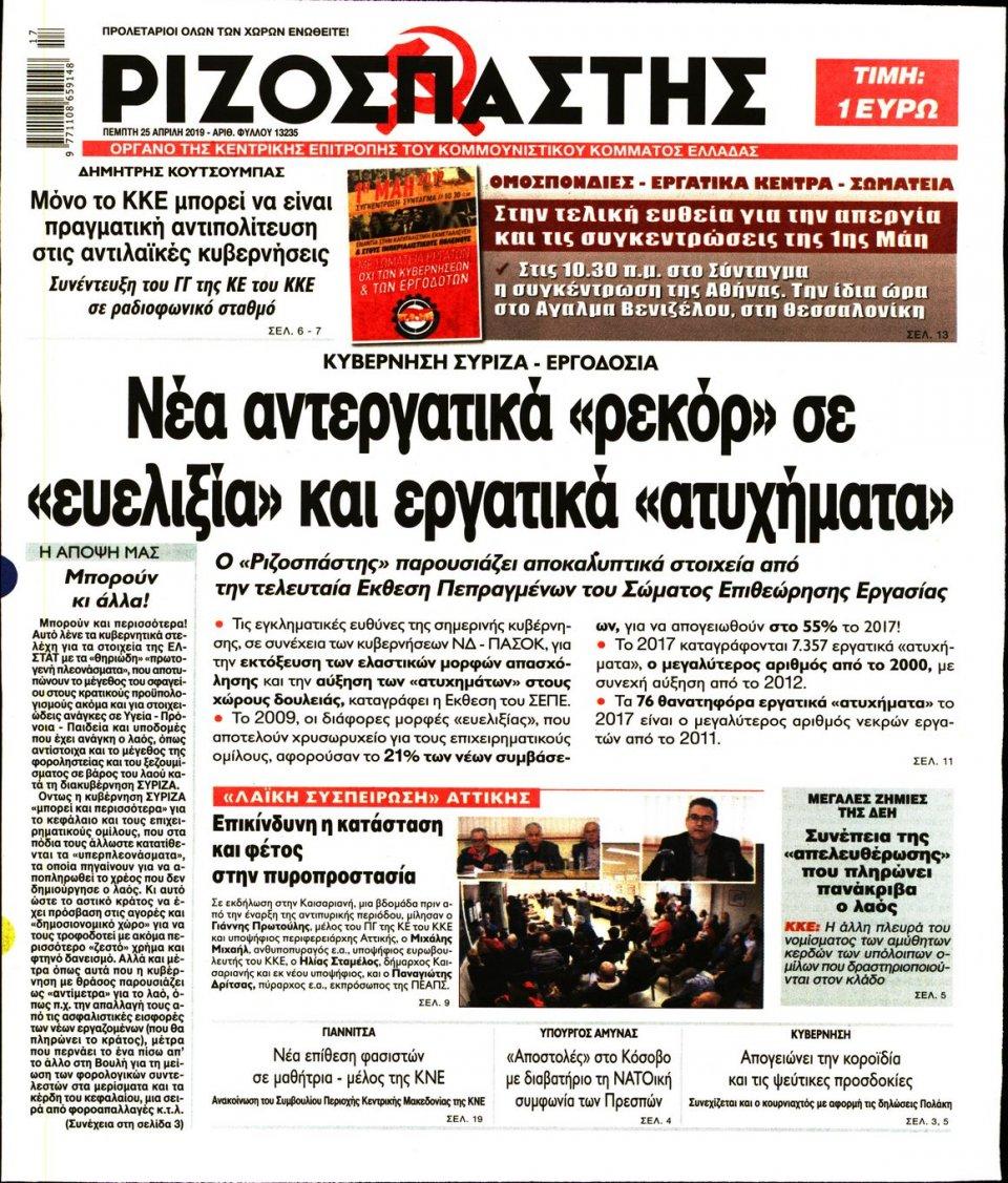 Πρωτοσέλιδο Εφημερίδας - Ριζοσπάστης - 2019-04-25