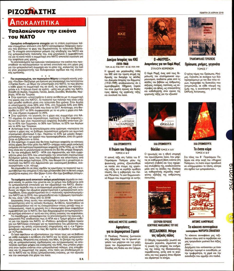Οπισθόφυλλο Εφημερίδας - Ριζοσπάστης - 2019-04-25
