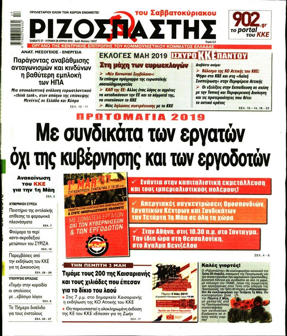 Πρωτοσέλιδο Εφημερίδας - Ριζοσπάστης - 2019-04-27