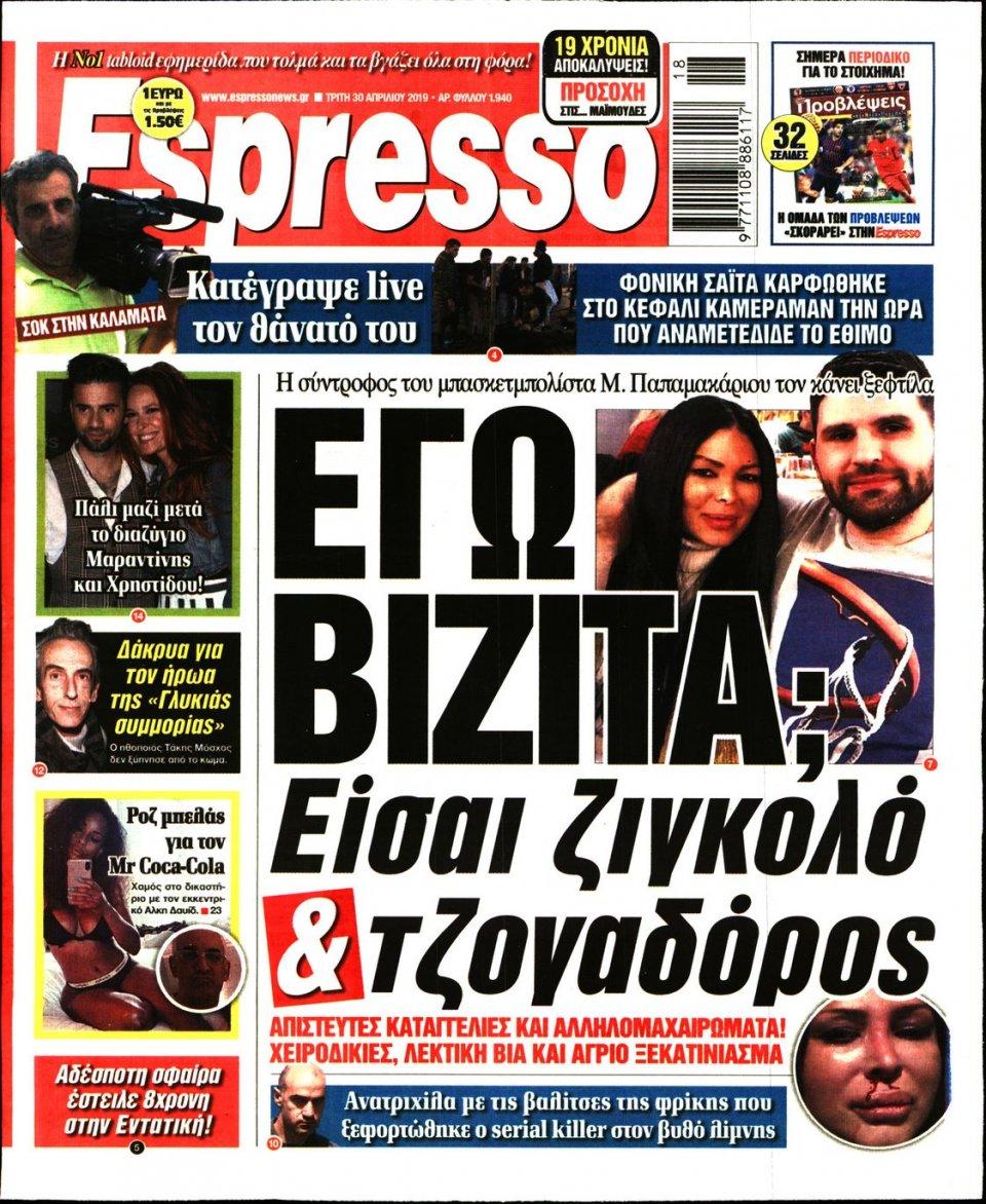 Πρωτοσέλιδο Εφημερίδας - Espresso - 2019-04-30