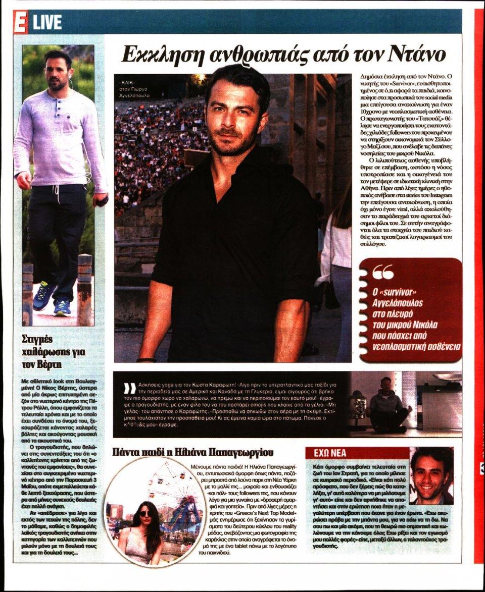 Οπισθόφυλλο Εφημερίδας - Espresso - 2019-04-30