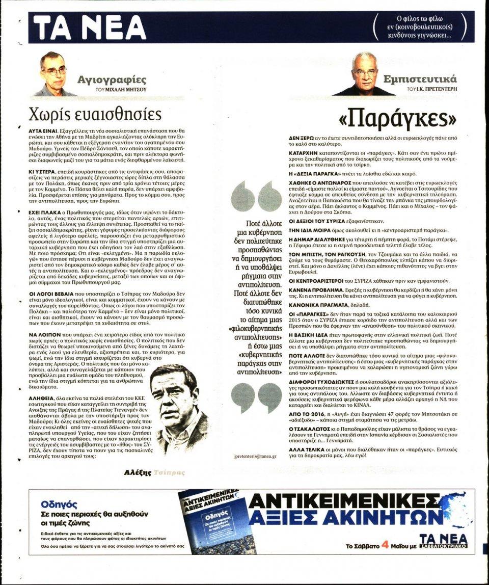 Οπισθόφυλλο Εφημερίδας - Τα Νέα - 2019-05-02