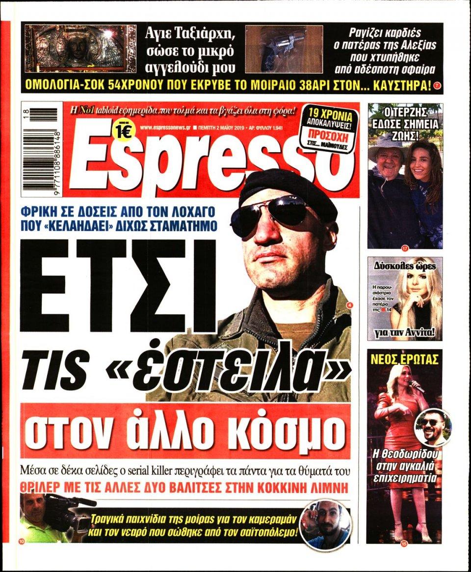 Πρωτοσέλιδο Εφημερίδας - Espresso - 2019-05-02