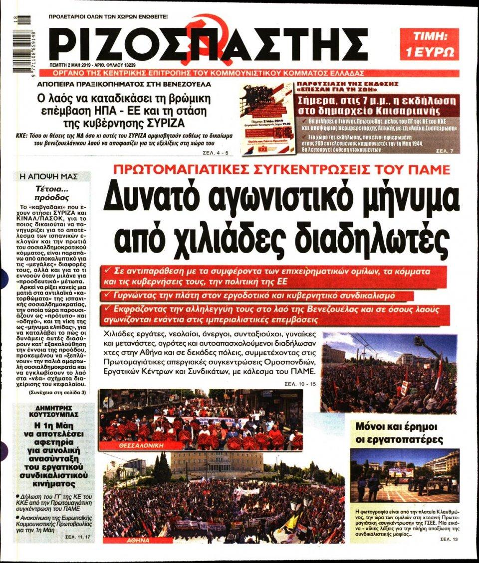 Πρωτοσέλιδο Εφημερίδας - Ριζοσπάστης - 2019-05-02