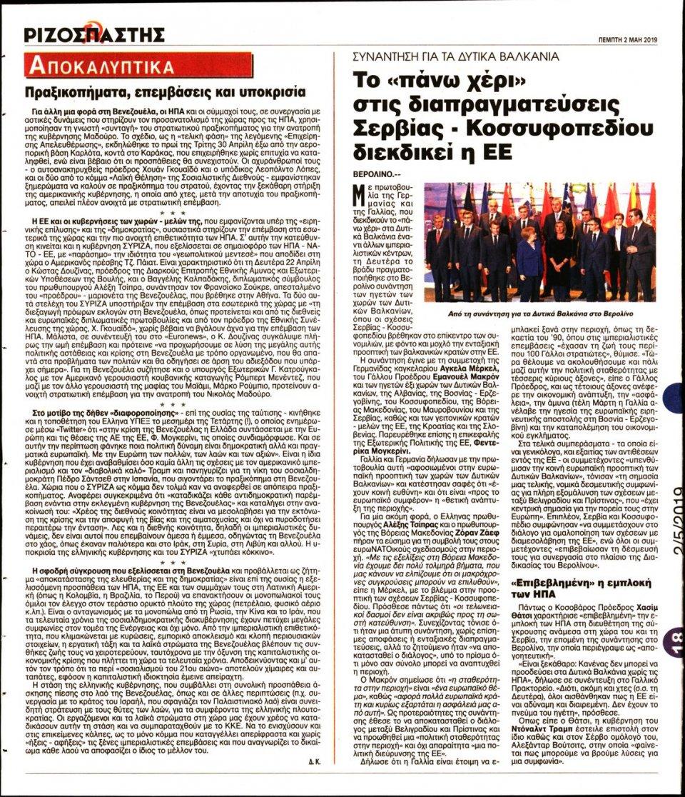 Οπισθόφυλλο Εφημερίδας - Ριζοσπάστης - 2019-05-02