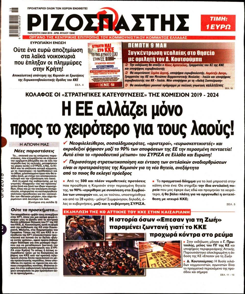 Πρωτοσέλιδο Εφημερίδας - Ριζοσπάστης - 2019-05-03
